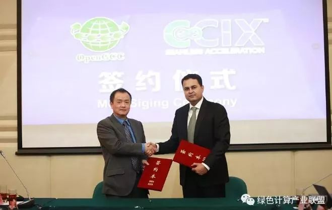 GCC和CCIX 联盟签订备忘录,支持CCIX作为互联技术工业标准