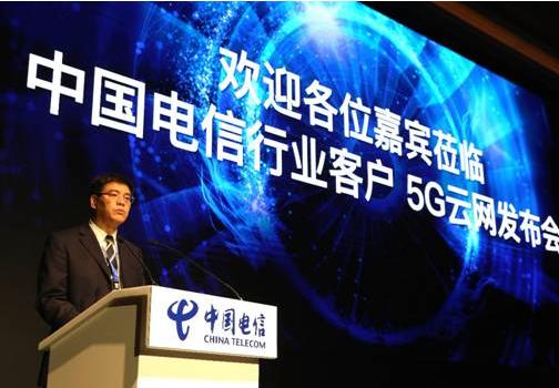 中國電信正式發布了全新的5G行業云網解決方案