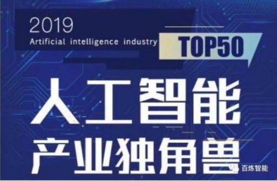 2019年中國人工智能產業準獨角獸行業排行榜