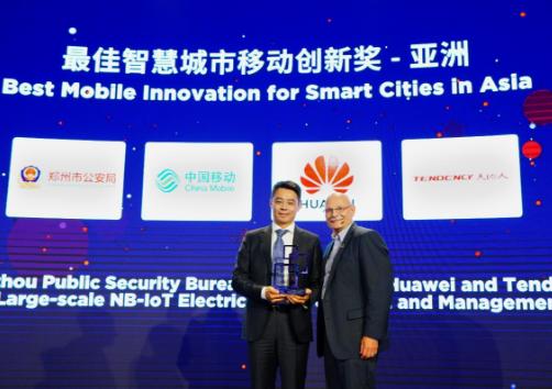郑州公安局联合中国移动华为与天地人推�出了NB-IoT电动车管ξ理系统