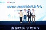 华为助力,实现浙江移动在5G承载领域的持续领先