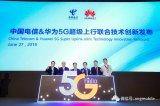 热点 | 中国电信携手华为发布5G超级上行联合技术创新方案