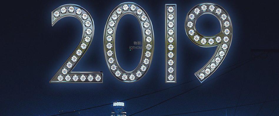 2019年工业物联网的8个趋势是怎样