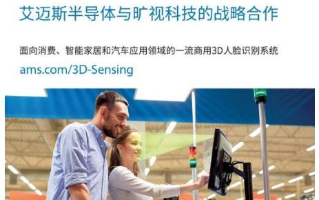 艾迈斯半导体和旷视科技将共同开发完整即插即用型3D脸部识别解决方案