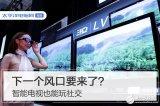 智能电视的社交功能将会成为下一个风口吗
