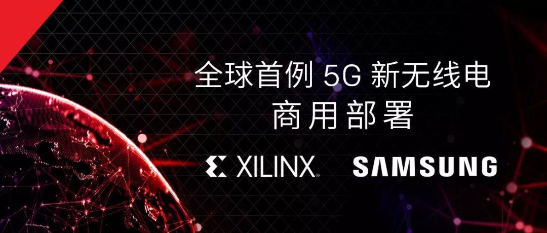 赛灵思与三星合作,依托Versal ACAP交付5G解决方案