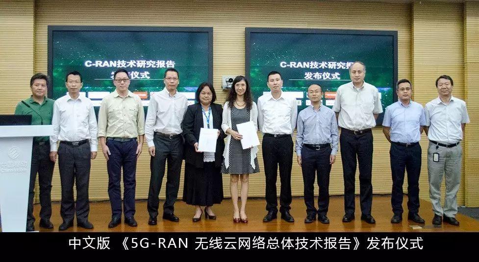 C-RAN 无线云网络技术研讨会在中国移动研究院召开