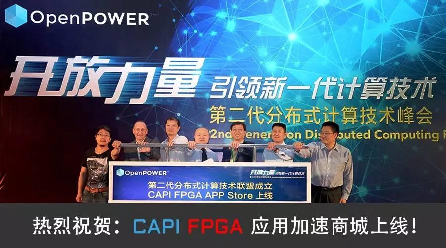 """OpenPOWER基金会推第二代分布式计算 为企业""""互联网+""""转型加速"""