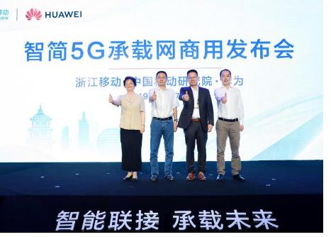浙江�移动联合华为正式发布了智简5G商用承载网