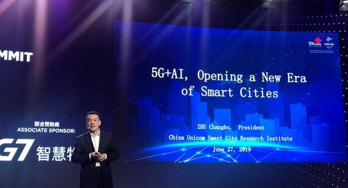 中國聯通朱常波表示5G+AI將全面升級智慧城市建設