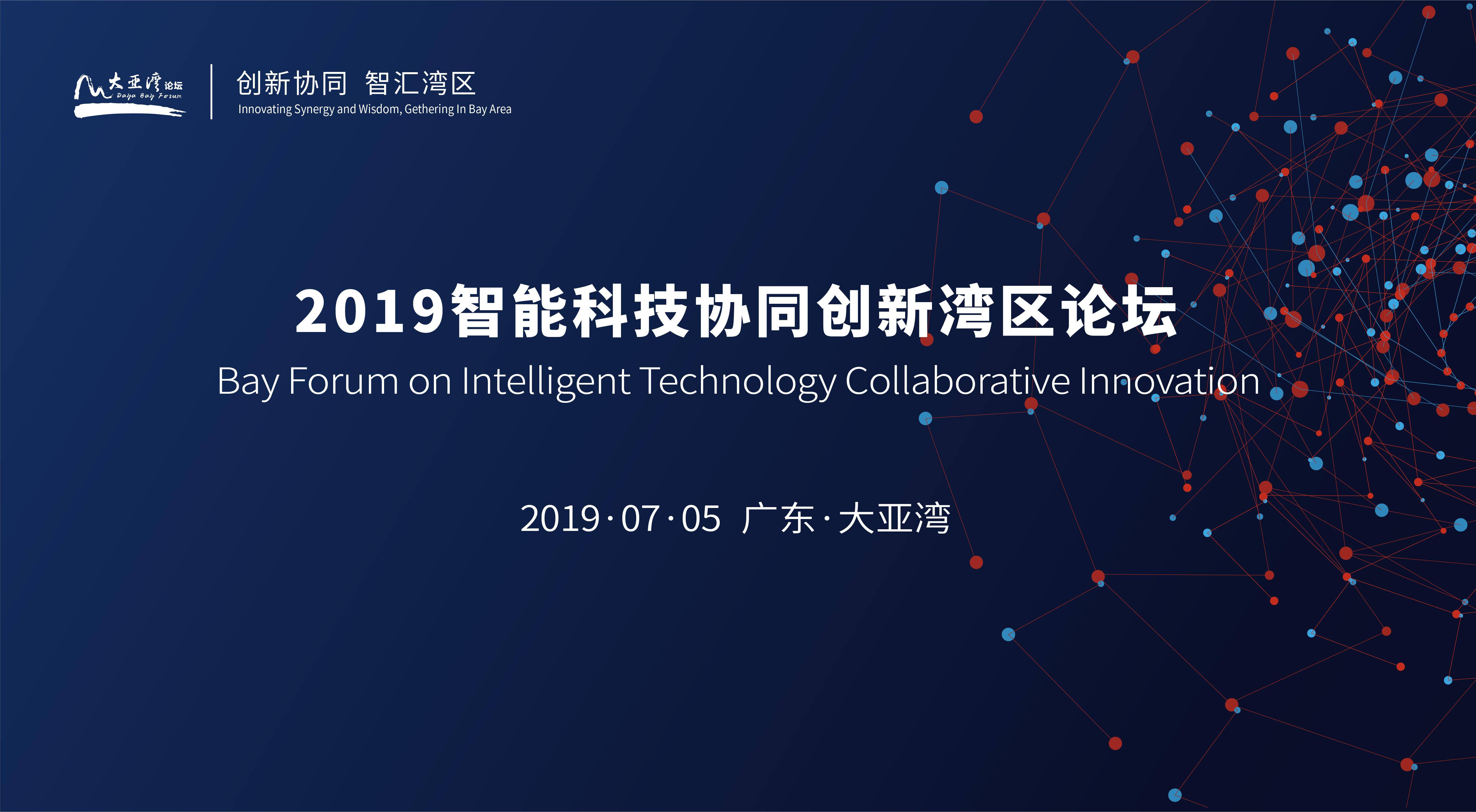 2019智能科技协同创新湾区论坛即将开启