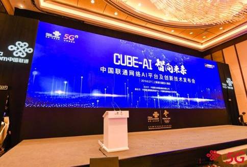 中國聯通正式發布了5G和AI領域九大白皮書