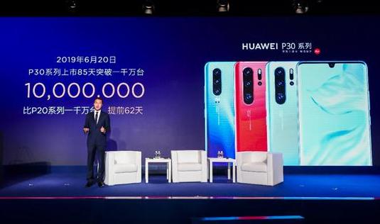 华为总裁何刚公布华为P30系列手机全球出货量已突破1000万