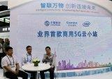 5G小站迎來新突破 京信通信助力運營商打造核心競爭力