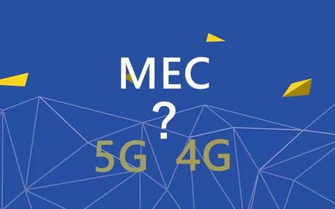 三大运营商积极布局5G MEC