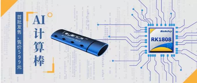 瑞芯微宣布RK1808人工智能计算棒正式开售,售价599元