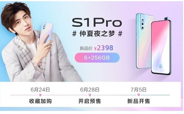 vivo S1 Pro仲夏梦正式开启预售采用了粉...