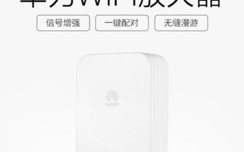 华为WiFi放大器使信号扩展简单化