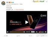 摩托罗拉P50将于7月4日与联想Z6一同发布
