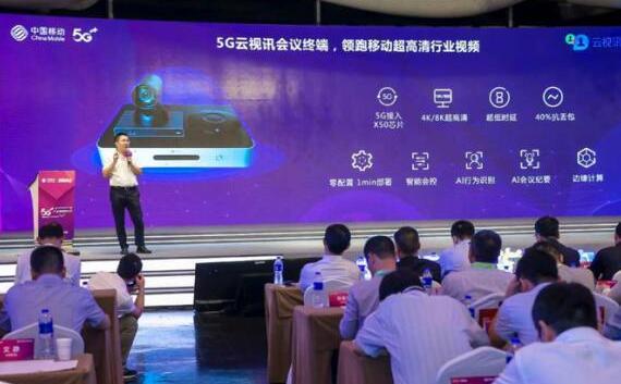 中国移动发布了全球首款内置5G模组的4K超清视频...