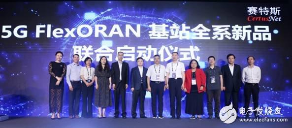 赛特斯正式发布了首款符合O-RAN架构的5G独立组网基站产品