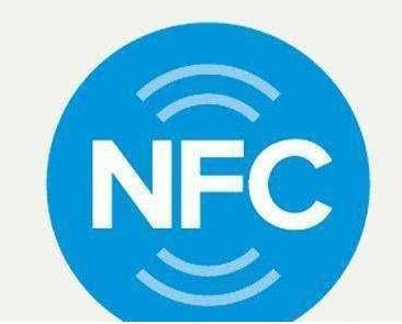 手机上的NFC功能你都知道吗