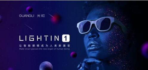 光粒科技首款太阳镜形态的光场眼镜 推动AR硬件市场布局
