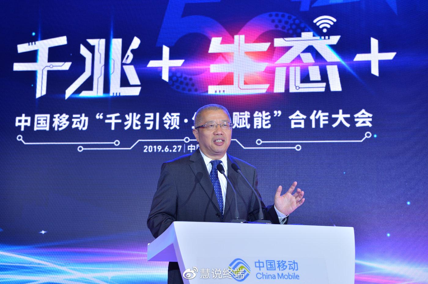 中国移动:千兆引领.生态赋能