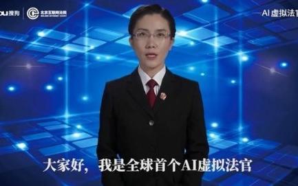 """搜狗联合发布首个""""AI虚拟法官"""""""