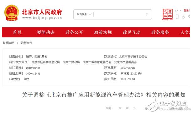 北京市取消对纯电动汽车的市级财政补助 燃料电池汽车按照中央与地方1:0.5比例安排市级财政补助