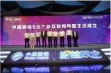 無工不強 中國移動聯合工業行業伙伴成立5G工業互聯網聯盟