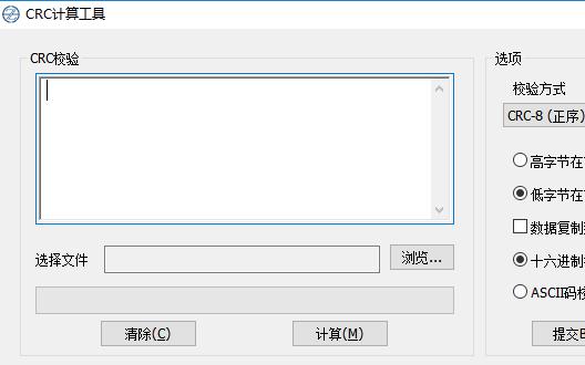 CRC计算工具CRC校验码计算器应用程序免费下载