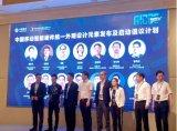 中国移动5G联创成果发布 5G手表蓄势待发!