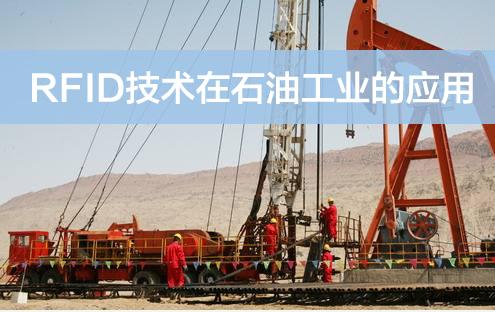 怎样利用物联网RFID技术来推动石油行业发展
