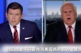 """華為解禁談判重啟 G20特朗普為何""""松口""""?"""