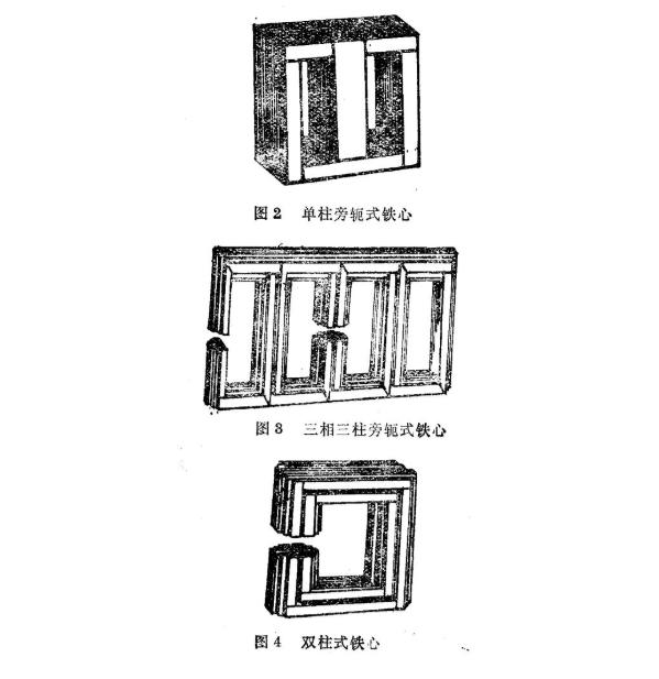 電壓互感器的基本結構與特點