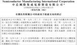 中芯国际以1.13亿美元将LFoundry转卖给锡产微芯