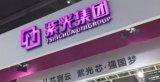 总投资超2000亿元!紫光存储3D NAND Flash厂落户四川