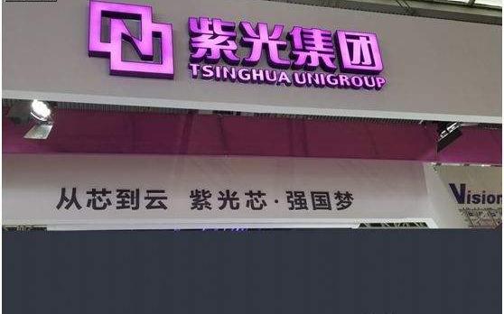 """紫光成立DRAM事业群 完善""""从芯到云""""产业布局"""
