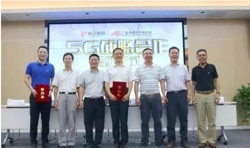 广电总局将与珠江数码在5G+超高清领域开展深度合作