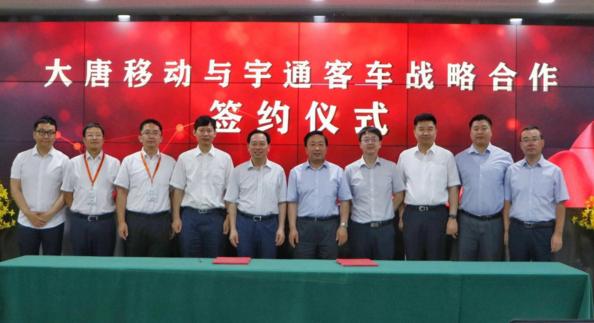 大唐移動與宇通客車正式簽署了5G智能公交合作協議