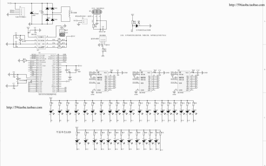 使用单片机设计平面旋转LED的资料合集免费下载