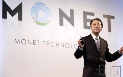多家日本车企加入MONET Technologi...