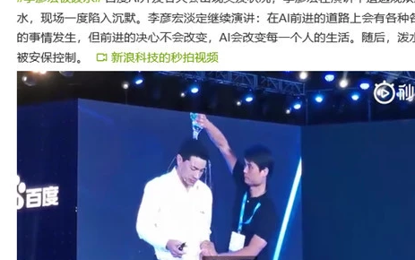 新闻 百度AI大会李彦宏被泼水 抖音海外版Tik...