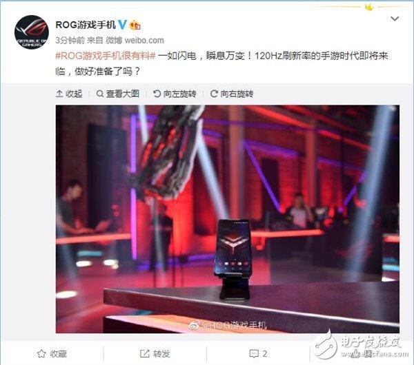 新一代ROG游戏手机即将官宣 华硕与腾讯联合打造120Hz高刷新率游戏手机
