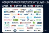 DapuStor入驻中国移动边缘计算开放实验室