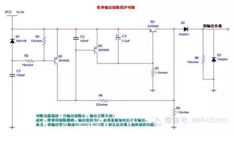 一个经典输出短路保护电路图文详细介绍