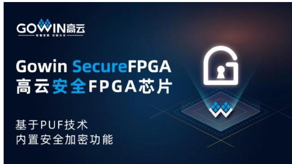 高云半導體推出最新安全FPGA系列產品