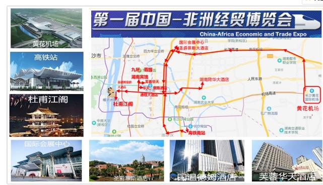 湖南移動將攜手華為打造出湖南省有史以來規模最大的中非經貿博覽會