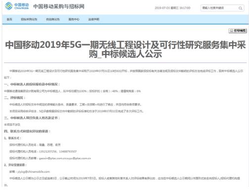中國移動正式公布2019年5G一期無線工程集中采購結果